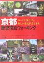 京都歴史探訪ウォーキング