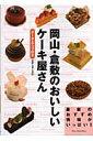 岡山・倉敷のおいしいケーキ屋さん