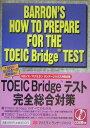 TOEIC bridgeテスト完全総合対策