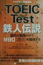 TOEIC test鉄人伝説