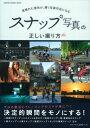 スナップ写真の正しい撮り方 見慣れた景色が、輝く写真作品になる (Gakken camera moo