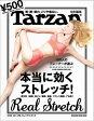 ショッピングストレッチ Tarzan特別編集 100人のトレーナーが選ぶ 本当に効く ストレッチ! [ マガジンハウス ]