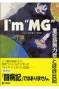 """I'm""""MG"""" 重症筋無力症とほほ日記 [ わたなべすがこ ]"""