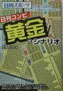 日刊コンピ黄金のシナリオ