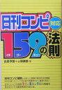 日刊コンピ対応159の法則