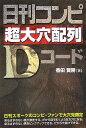 日刊コンピ超大穴配列Dコード