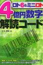 ロト6 &ミニロト4億円数字解読コ-ド [ 大谷顕彰 ]