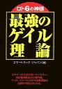 【送料無料】ロト6の神様最強のゲイル理論 [ スマートラックジャパン ]