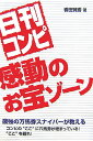 日刊コンピ感動のお宝ゾーン