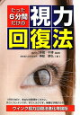 【送料無料】たった6分間だけの視力回復法