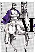 テルマエ・ロマエVI (ビームコミックス) [ <strong>ヤマザキマリ</strong> ]