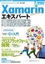 Xamarinエキスパート養成読本 (Software Design plusシリーズ)