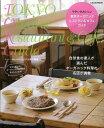 楽天楽天ブックス【バーゲン本】東京オーガニックレストラン&カフェガイドーやさいがおいしい [ 山口 タカ ]
