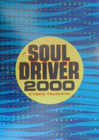 Souldriver2000
