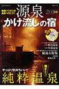源泉かけ流しの宿(2010)