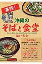 沖縄のそばと食堂('05〜'06)