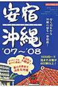 安宿沖縄('07〜'08)