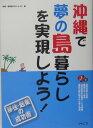 沖縄で夢の島暮らしを実現しよう!