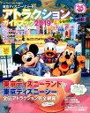 東京ディズニーリゾート アトラクション+ショー&パレードガイ