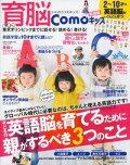 育脳Comoキッズ(英語編)