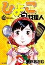 ひよっこ料理人(10) (ビッグコミックスオリジナル) [ 魚戸おさむ ]