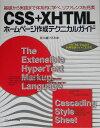 CSS+XHTMLホームページ作成テクニカルガイド