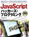 JavaScriptハッカーズ・プログラミング