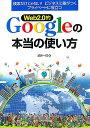 Web 2.0的Googleの本当の使い方