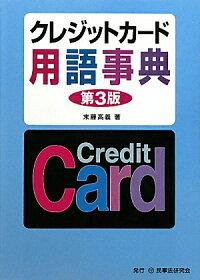 クレジットカード用語事典第3版
