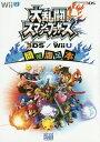 大乱闘スマッシュブラザーズfor NINTENDO 3DS/...