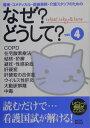 看護・コメディカル・医療事務・介護スタッフのためのなぜ?どうして?(vol.4)