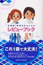 看護師・看護学生のためのレビューブック第11版