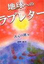 地球へのラブレタ-(次元の鍵編) [ 西野樹里 ]