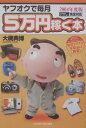 ヤフオクで毎月・5万円稼ぐ本(2004年度版)