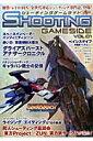シューティングゲームサイド(vol.1)