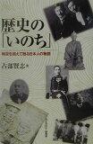 【】歴史の「いのち」 [ 占部賢志 ]