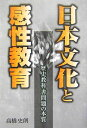 日本文化と感性教育 歴史教科書問題の本質 [ 高橋史朗 ]