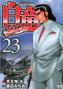白竜LEGEND(23) (ニチブン・コミックス) [ 渡辺みちお ]