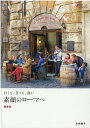 甘くて 苦くて 深い 素顔のローマへ 最新版 (旅のヒントBOOK) 水谷 渚子