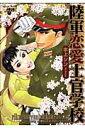 陸軍恋愛士官学校 (ジュネコミックス) [ 水上シン ]