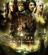 ゲーム・オブ・スローンズ 第一章:七王国戦記 ブルーレイ Vol.1 【Blu-ray】