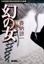 日本推理作家協会賞受賞作全集 94 幻の女 香納諒一