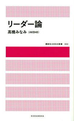 リーダー論 (講談社AKB48新書) [ 高橋みなみ ]