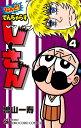 なんと! でんぢゃらすじーさん(4) (てんとう虫コミックス) [ 曽山 一寿 ]