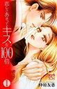 恋しさあまってキスを100倍(1) (プリンセスコミックス プチプリ)