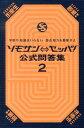 ソモサン←→セッパ!公式問答集(2)