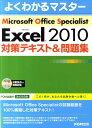 Microsoft Office Specialist Microsoft Excel 2010 対策テキスト&問題集 [ 富士通エフ・オー・エム株式会社 ]
