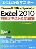 Microsoft Office Specialist Microsoft Excel 2010 対策テキスト&問題集 [ 富士通エフ・オー・エム ]