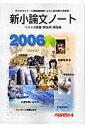 新小論文ノート(2006)