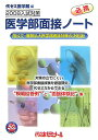 医学部面接ノート(2008入試対策)